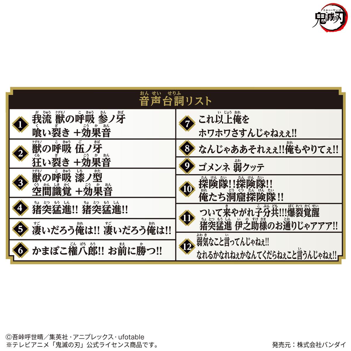 鬼滅の刃『NARIKIRI日輪刀~竈門炭治郎~』変身なりきり-013