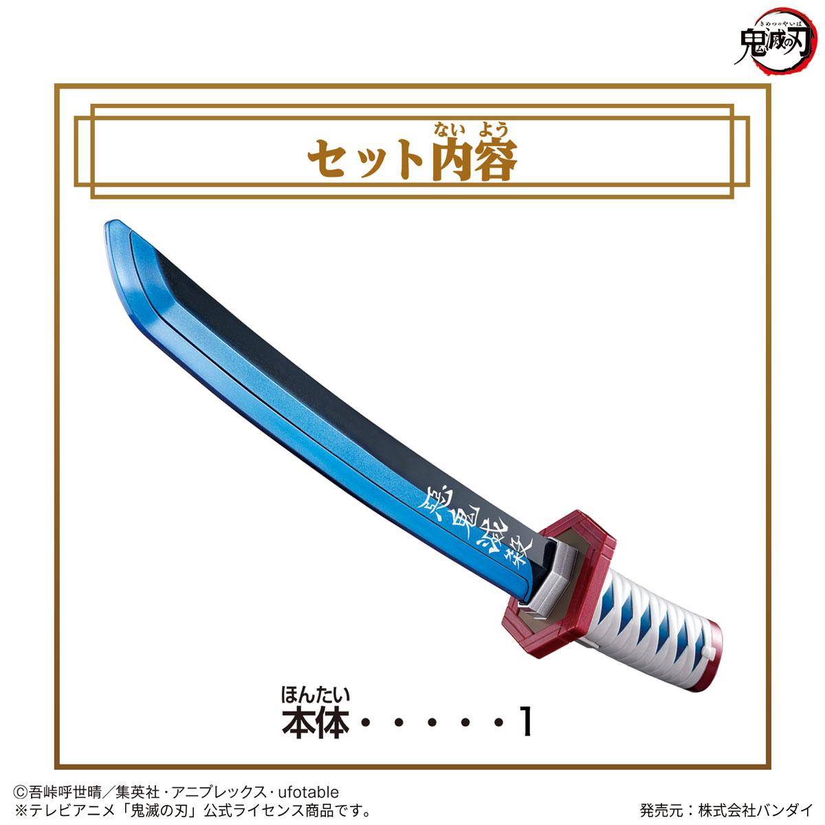 鬼滅の刃『NARIKIRI日輪刀~竈門炭治郎~』変身なりきり-017