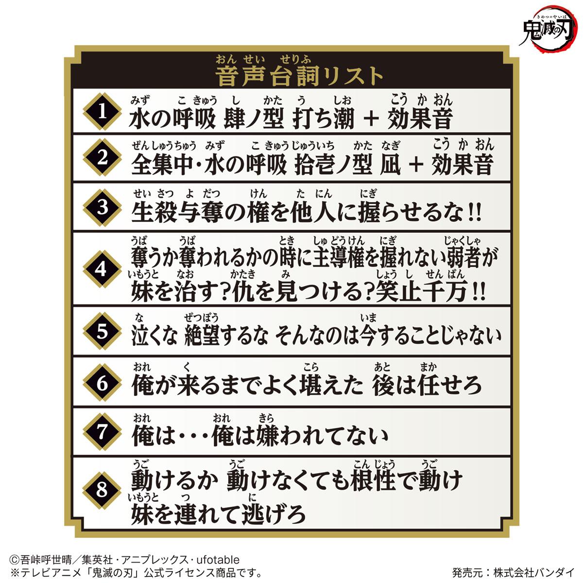 鬼滅の刃『NARIKIRI日輪刀~竈門炭治郎~』変身なりきり-020