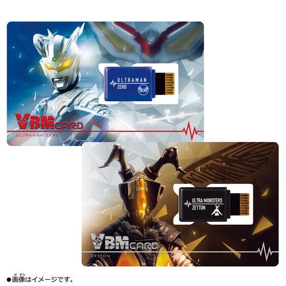 VBMカードセット ウルトラマンvol.1『ウルトラマンゼロ&ゼットン』VBMカード