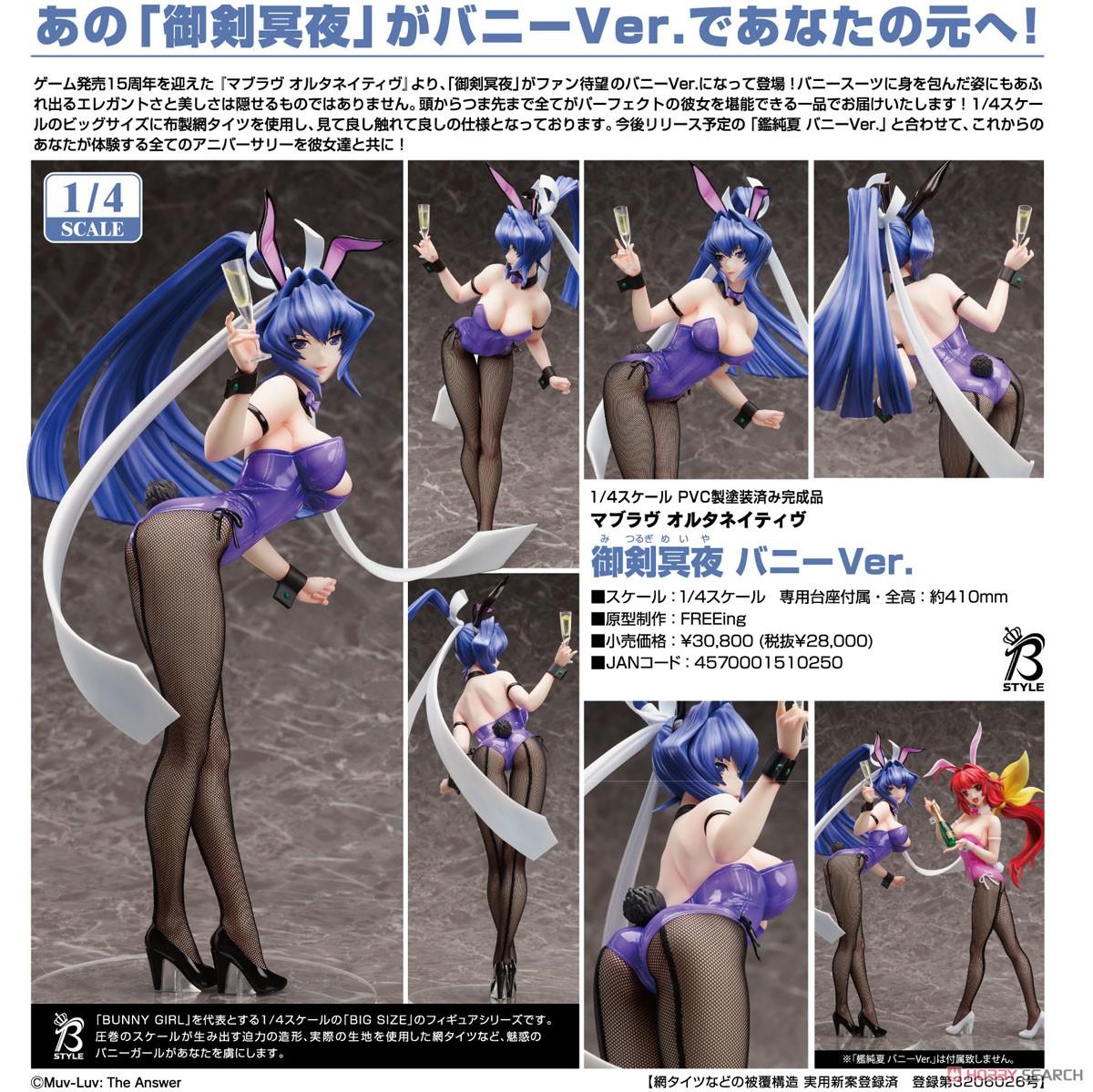 B-style『御剣冥夜 バニーVer.』マブラヴ オルタネイティヴ 1/4 完成品フィギュア-008