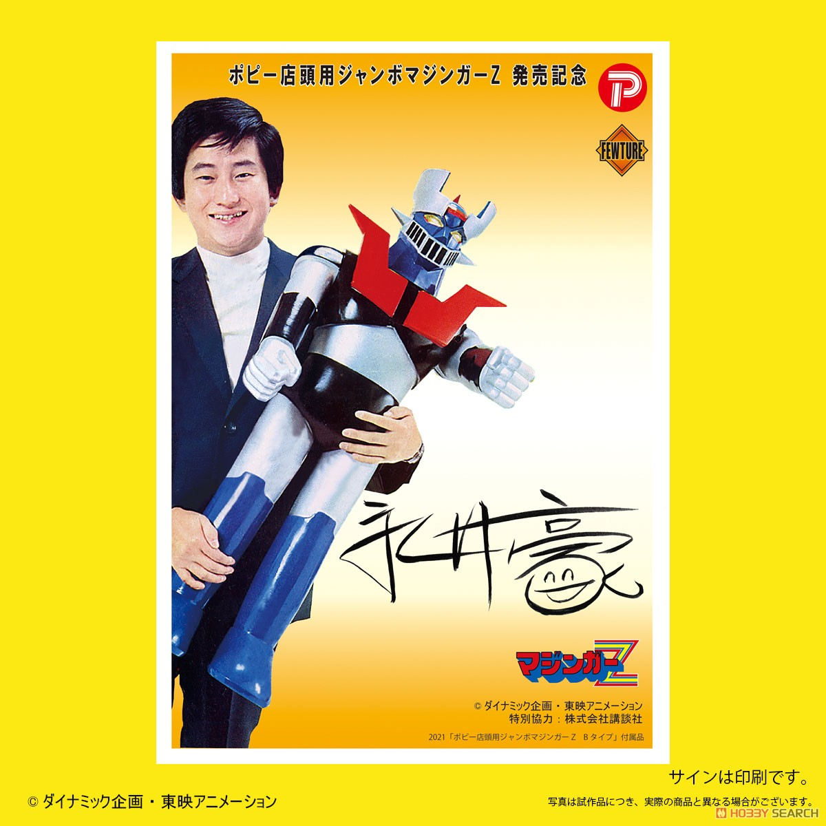 マジンガーZ『ポピー店頭用ジャンボマジンガーZ Bタイプ』ソフビ-017