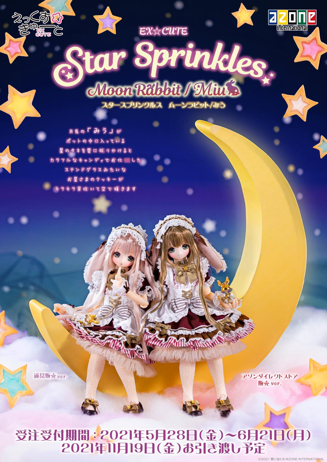 Star Sprinkles『Moon Rabbit Miu/ムーンラビット 月兎 みう』えっくす☆きゅーと 1/6 完成品ドール-001