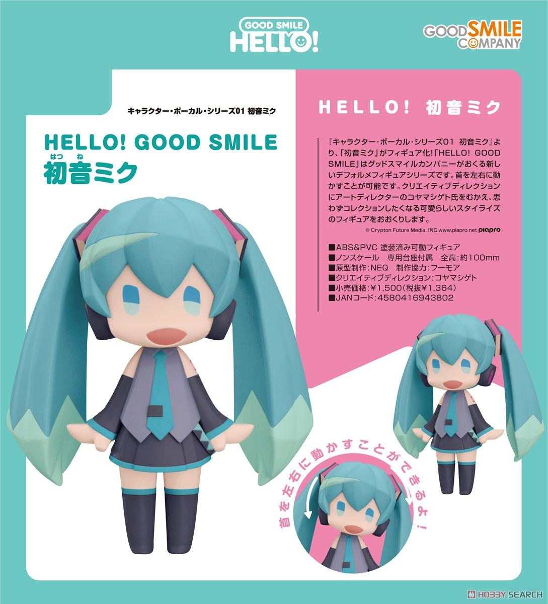 HELLO! GOOD SMILE『初音ミク』キャラクター・ボーカル・シリーズ01 デフォルメ可動フィギュア-004