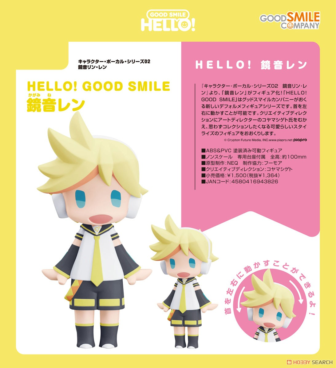 HELLO! GOOD SMILE『初音ミク』キャラクター・ボーカル・シリーズ01 デフォルメ可動フィギュア-012