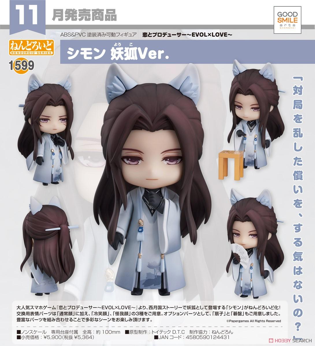 ねんどろいど『シモン 妖狐Ver.』恋とプロデューサー~EVOL×LOVE~ デフォルメ可動フィギュア-006