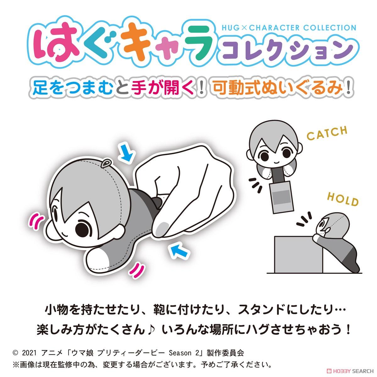 ウマ娘『TVアニメ ウマ娘 プリティーダービー Season2 はぐキャラコレクション』8個入りBOX-011