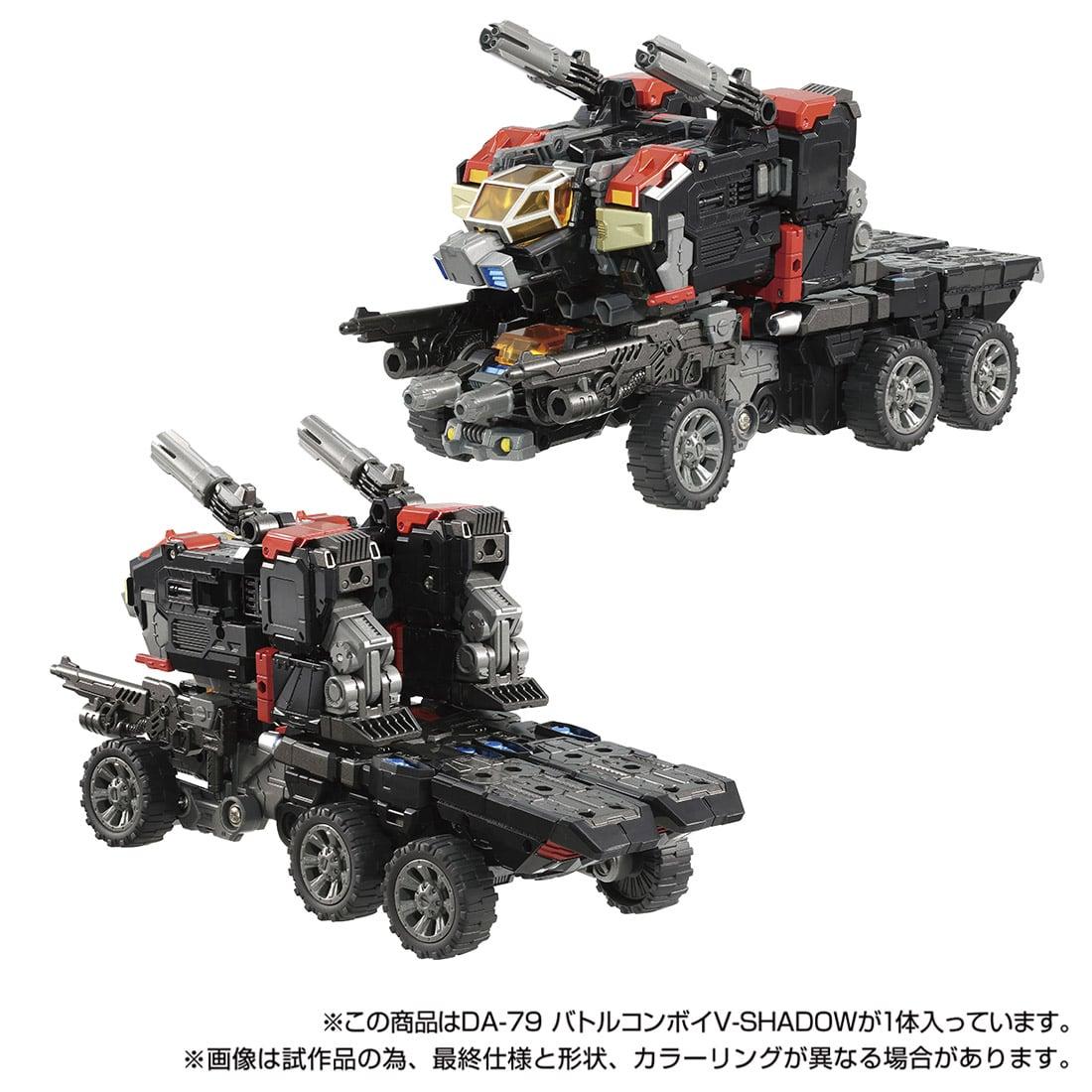 【限定販売】ダイアクロン『DA-79 バトルコンボイ V-SHADOW』可動フィギュア-005
