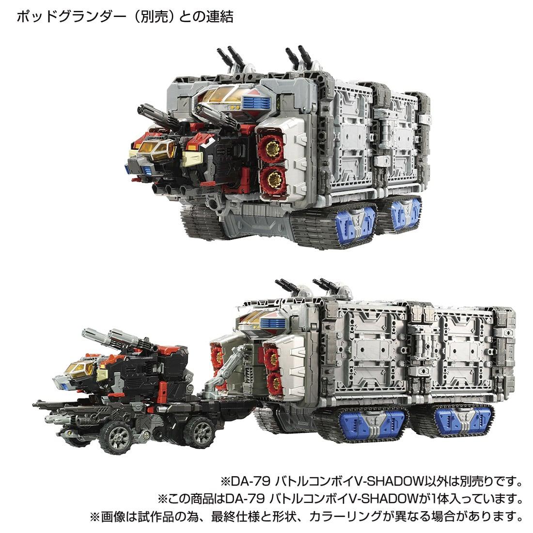 【限定販売】ダイアクロン『DA-79 バトルコンボイ V-SHADOW』可動フィギュア-006