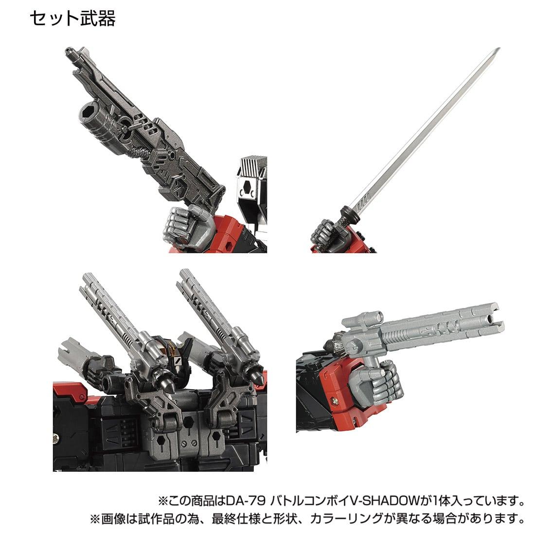 【限定販売】ダイアクロン『DA-79 バトルコンボイ V-SHADOW』可動フィギュア-009