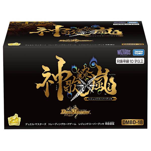 デュエル・マスターズTCGD『DMBD-18 レジェンド スーパーデッキ 神歌繚嵐』DP-BOX