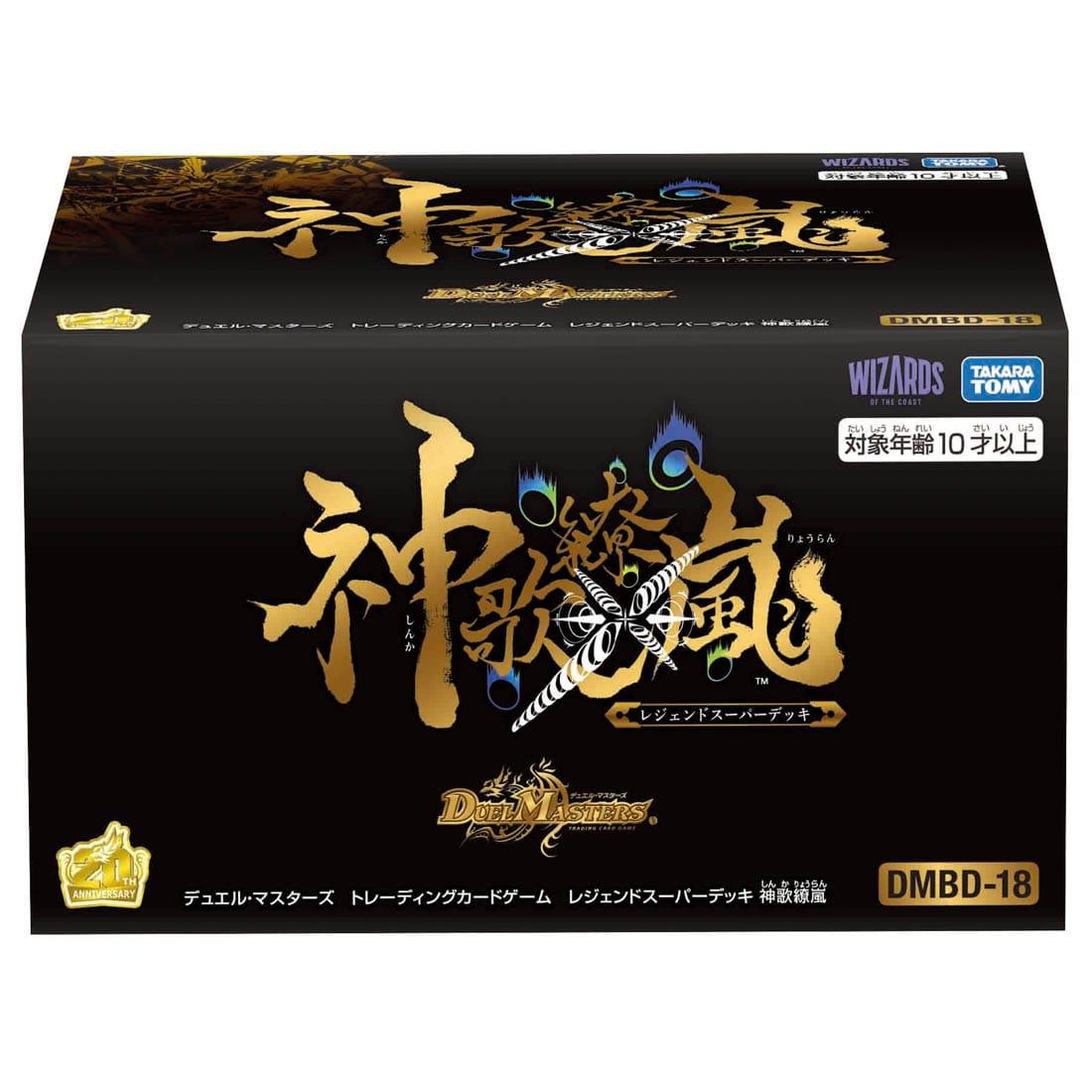 デュエル・マスターズTCGD『DMBD-18 レジェンド スーパーデッキ 神歌繚嵐』DP-BOX-001