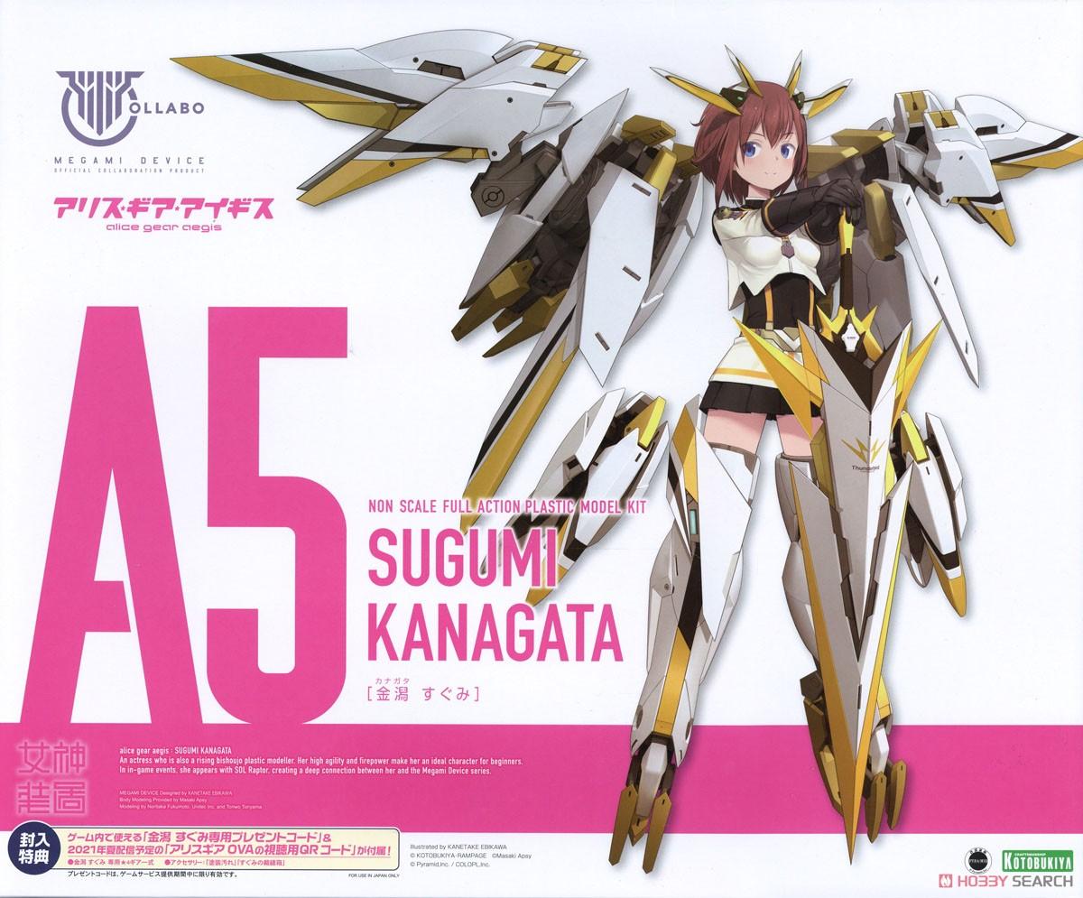 【再販】メガミデバイス × アリス・ギア・アイギス『金潟すぐみ』プラモデル-001