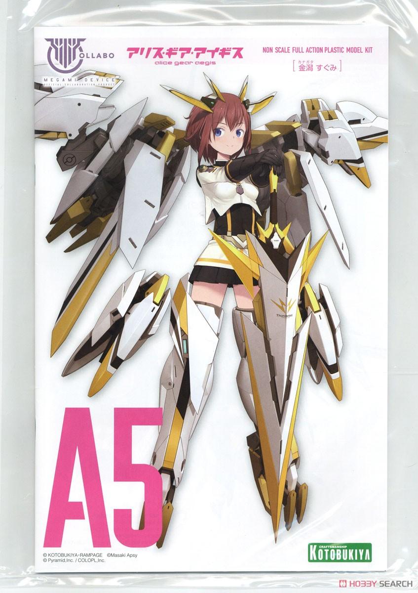 【再販】メガミデバイス × アリス・ギア・アイギス『金潟すぐみ』プラモデル-027
