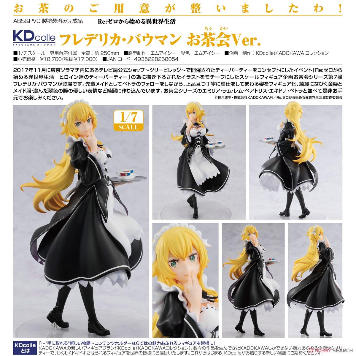 KDcolle『フレデリカ・バウマン お茶会Ver.』Re:ゼロから始める異世界生活 1/7 完成品フィギュア-007