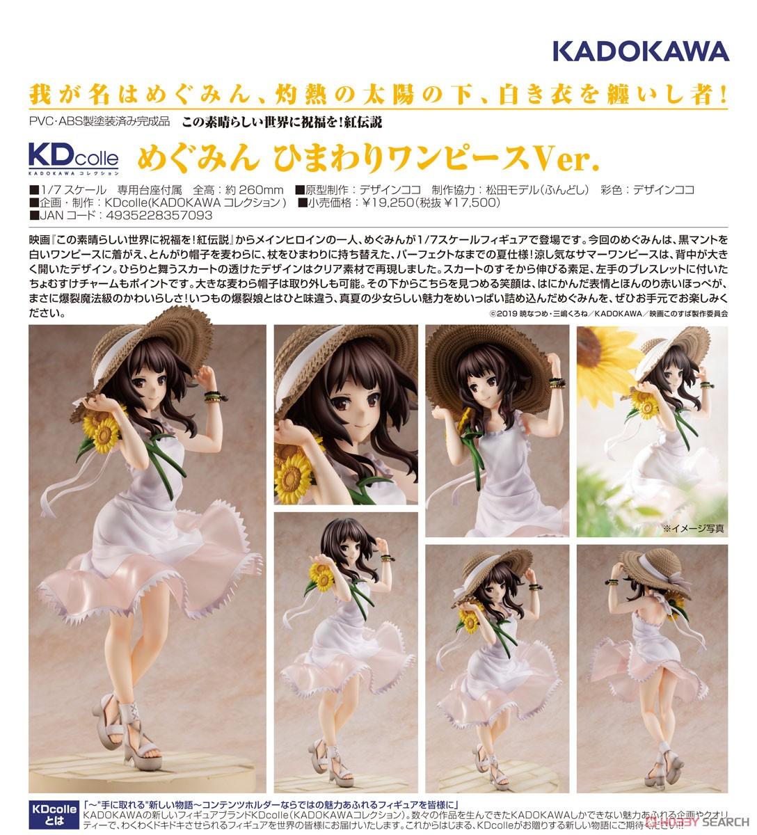 KDcolle『めぐみん ひまわりワンピースVer.』この素晴らしい世界に祝福を!紅伝説 1/7 完成品フィギュア-011