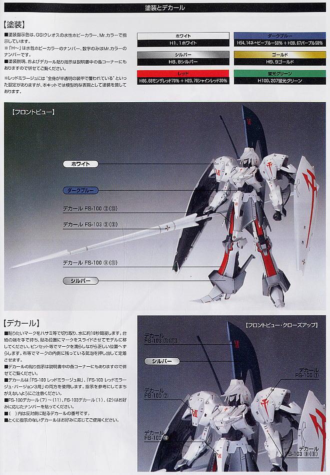 【再販】ファイブスター物語『レッドミラージュ サリオン騎』1/144 プラモデル-006