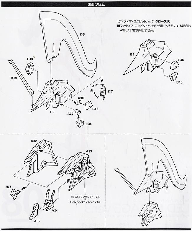 【再販】ファイブスター物語『レッドミラージュ サリオン騎』1/144 プラモデル-008