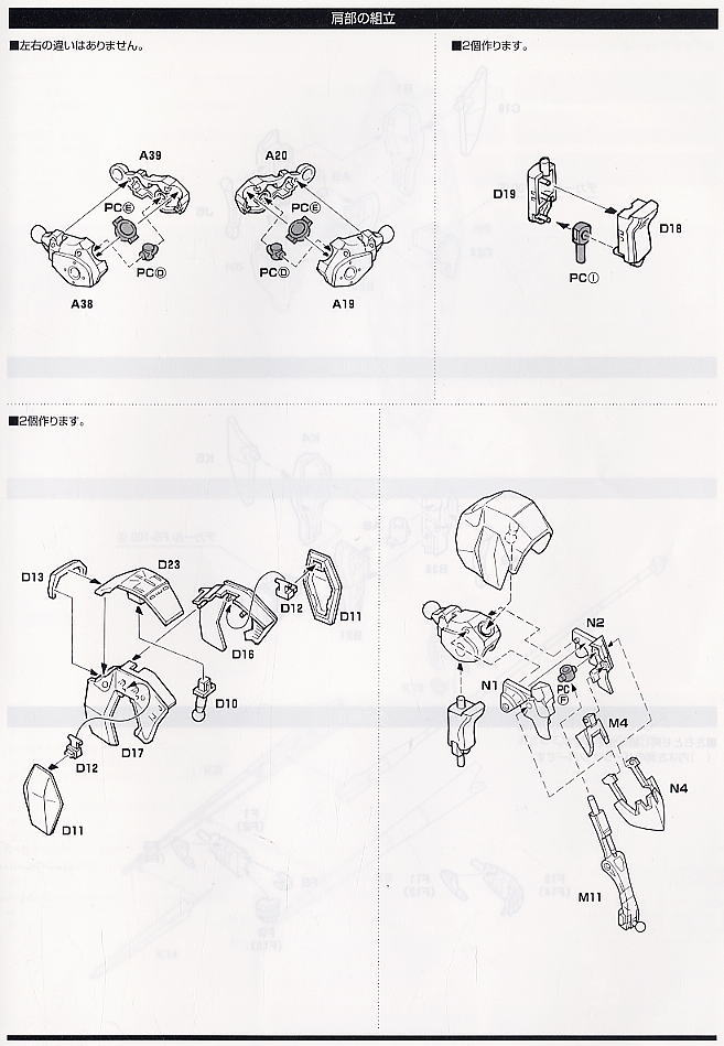 【再販】ファイブスター物語『レッドミラージュ サリオン騎』1/144 プラモデル-013