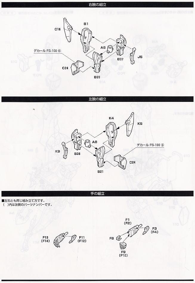 【再販】ファイブスター物語『レッドミラージュ サリオン騎』1/144 プラモデル-014