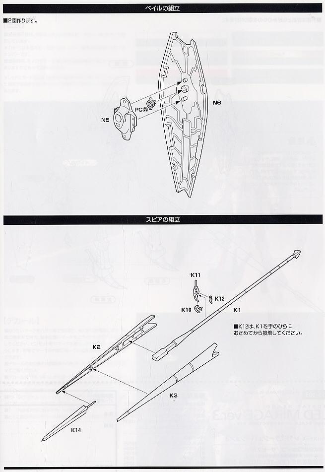 【再販】ファイブスター物語『レッドミラージュ サリオン騎』1/144 プラモデル-015