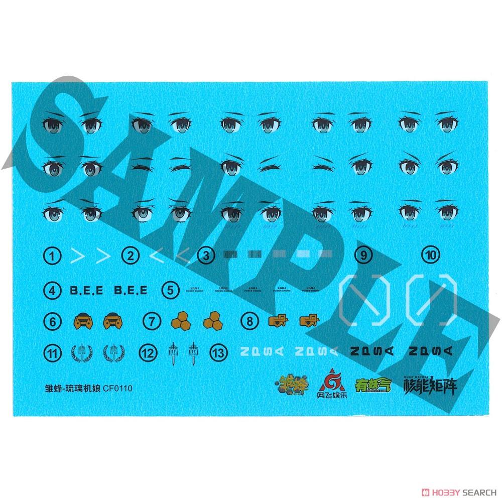 雛蜂-B.E.E『瑠璃』1/12 プラモデル-013
