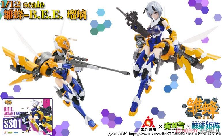 雛蜂-B.E.E『瑠璃』1/12 プラモデル-014