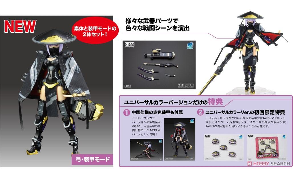 ATKガール『錦衣衛装甲少女 JW-059 ユニバーサルカラーVer.』1/12 プラモデル-040