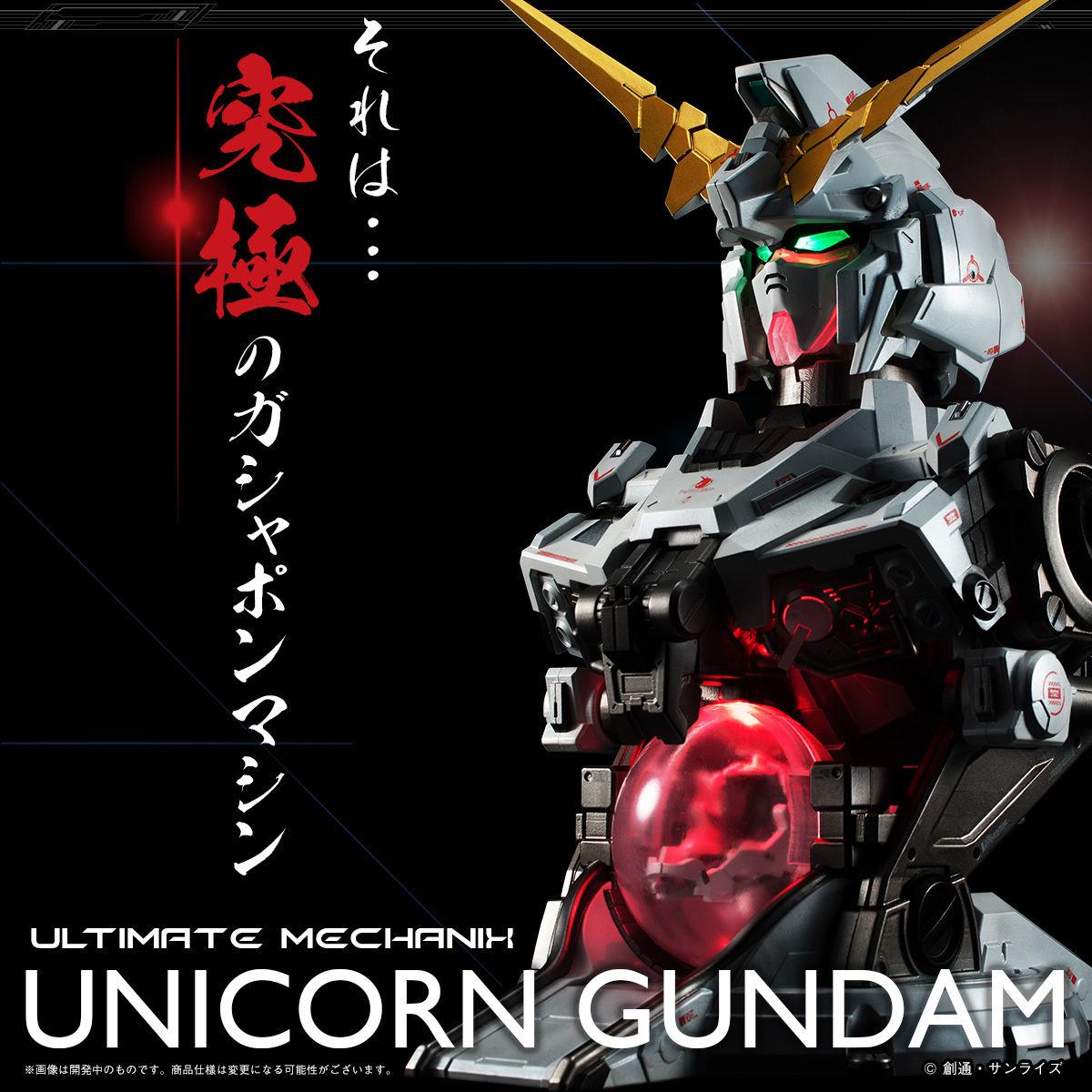 【限定販売】ガシャポンマシン『ULTIMATE MECHANIX-UNICORN GUNDAM-』ガンダムUC 可動フィギュア-001