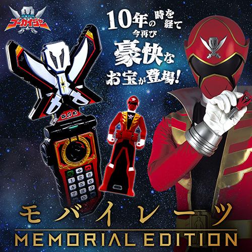 【限定販売】海賊戦隊ゴーカイジャー『モバイレーツ -MEMORIAL EDITION-』変身なりきり