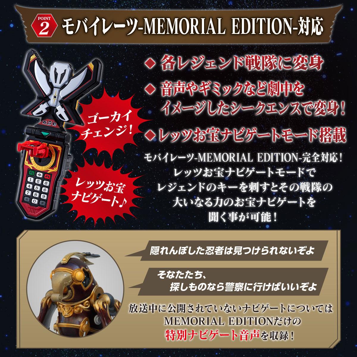 【限定販売】海賊戦隊ゴーカイジャー『レンジャーキー -MEMORIAL EDITION- 35レッドセット』変身なりきり-005