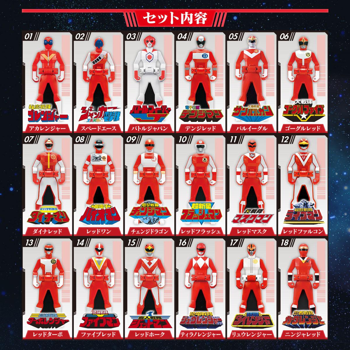 【限定販売】海賊戦隊ゴーカイジャー『レンジャーキー -MEMORIAL EDITION- 35レッドセット』変身なりきり-006