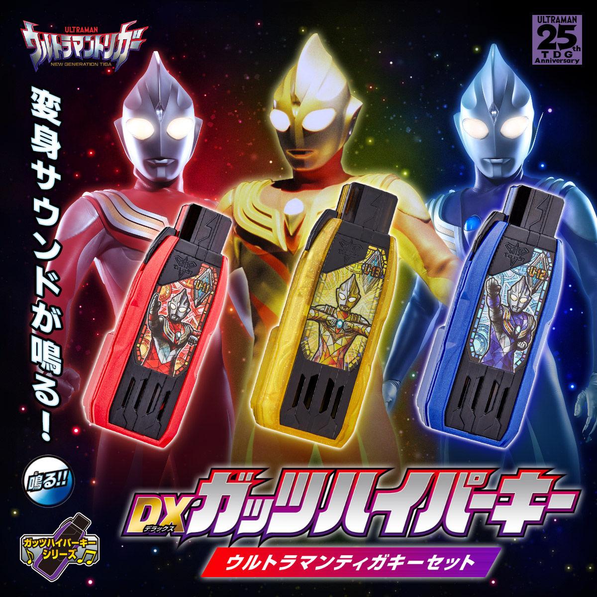 【限定販売】DXガッツハイパーキー『ウルトラマンティガキーセット』ウルトラマントリガー 変身なりきり-001