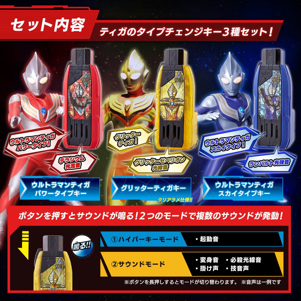 【限定販売】DXガッツハイパーキー『ウルトラマンティガキーセット』ウルトラマントリガー 変身なりきり-003