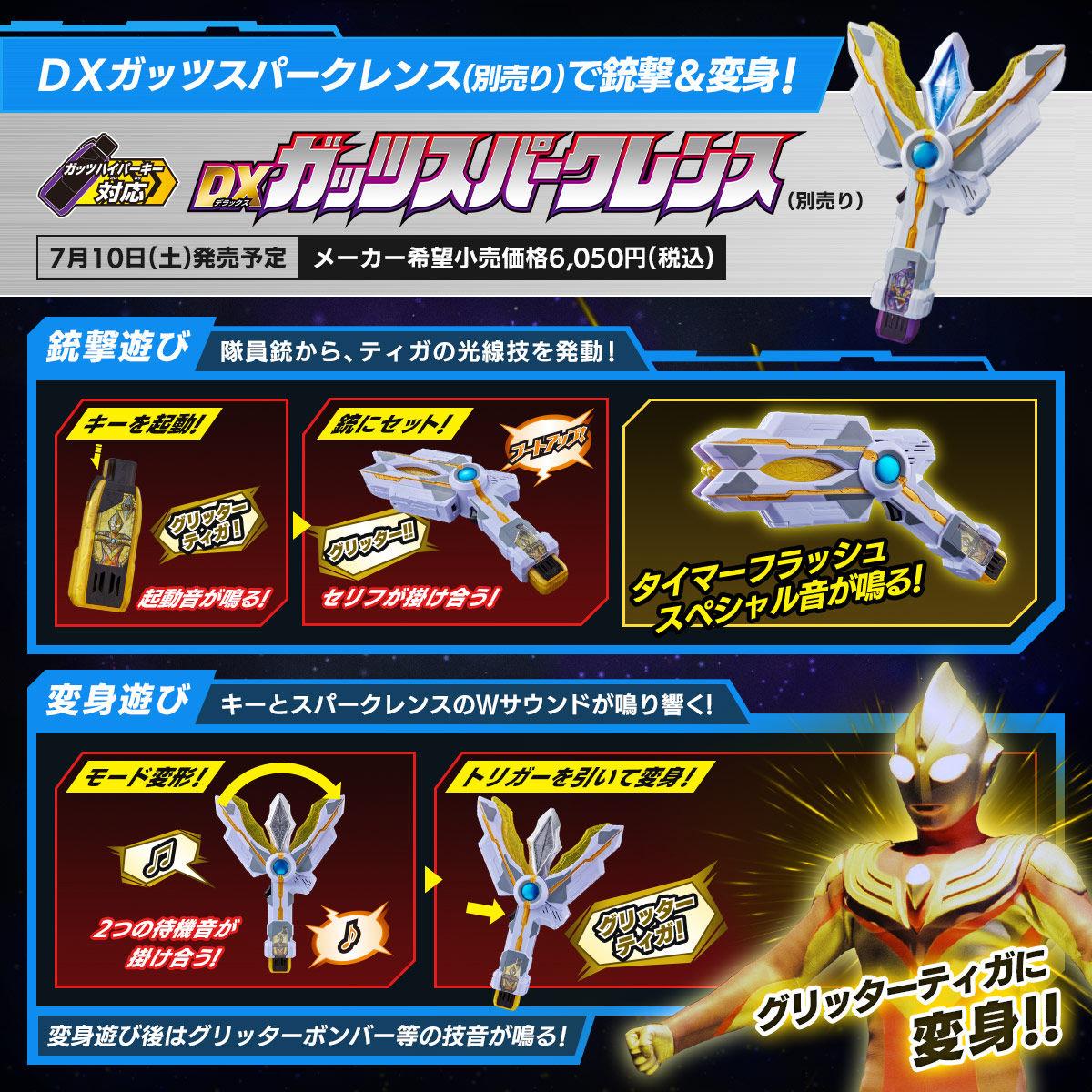 【限定販売】DXガッツハイパーキー『ウルトラマンティガキーセット』ウルトラマントリガー 変身なりきり-004