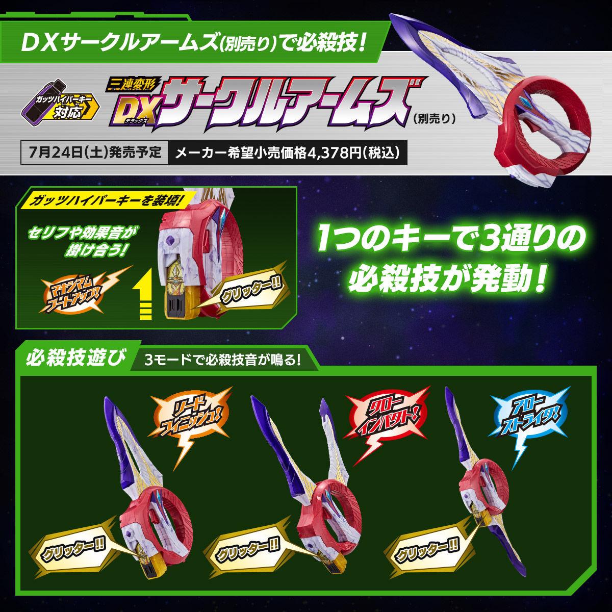 【限定販売】DXガッツハイパーキー『ウルトラマンティガキーセット』ウルトラマントリガー 変身なりきり-005
