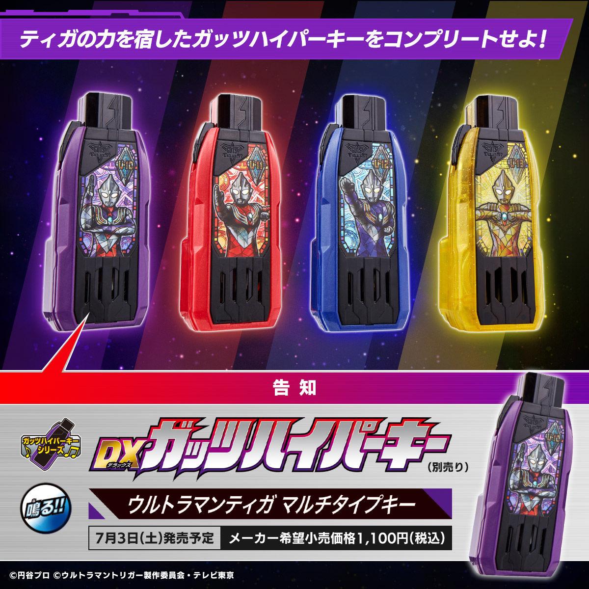 【限定販売】DXガッツハイパーキー『ウルトラマンティガキーセット』ウルトラマントリガー 変身なりきり-006