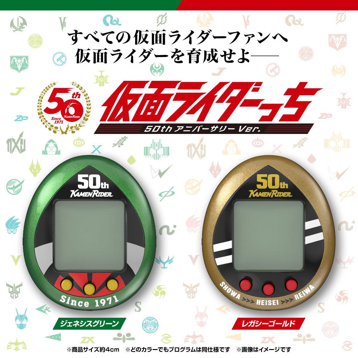 【限定販売】仮面ライダーシリーズ『仮面ライダーっち 50thアニバーサリーVer.』たまごっちnano-001
