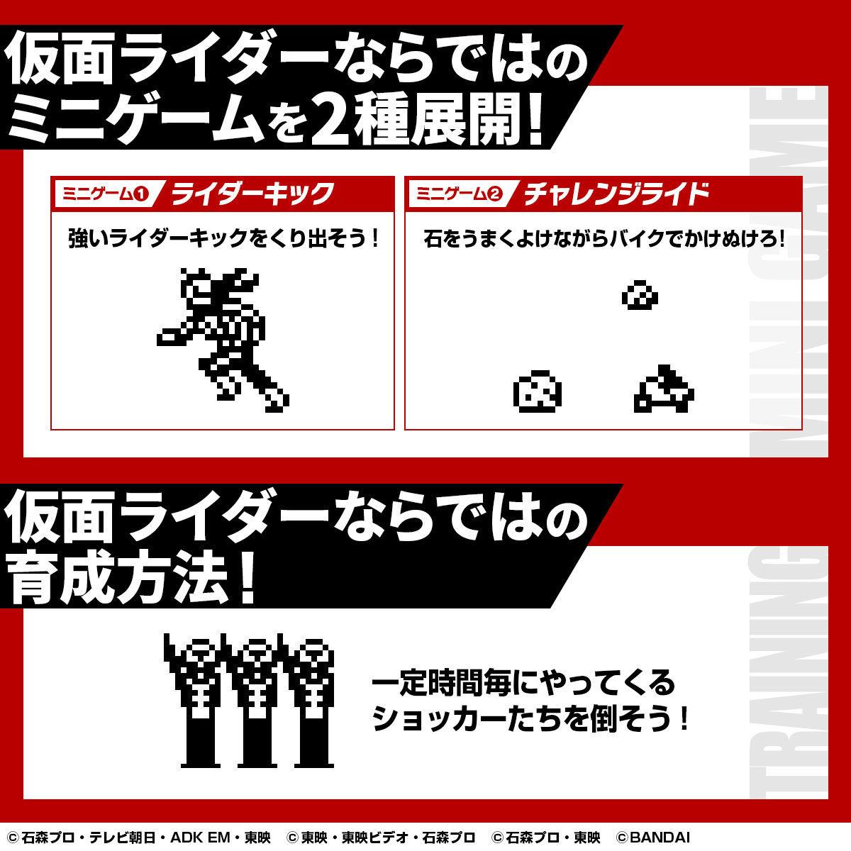 【限定販売】仮面ライダーシリーズ『仮面ライダーっち 50thアニバーサリーVer.』たまごっちnano-005