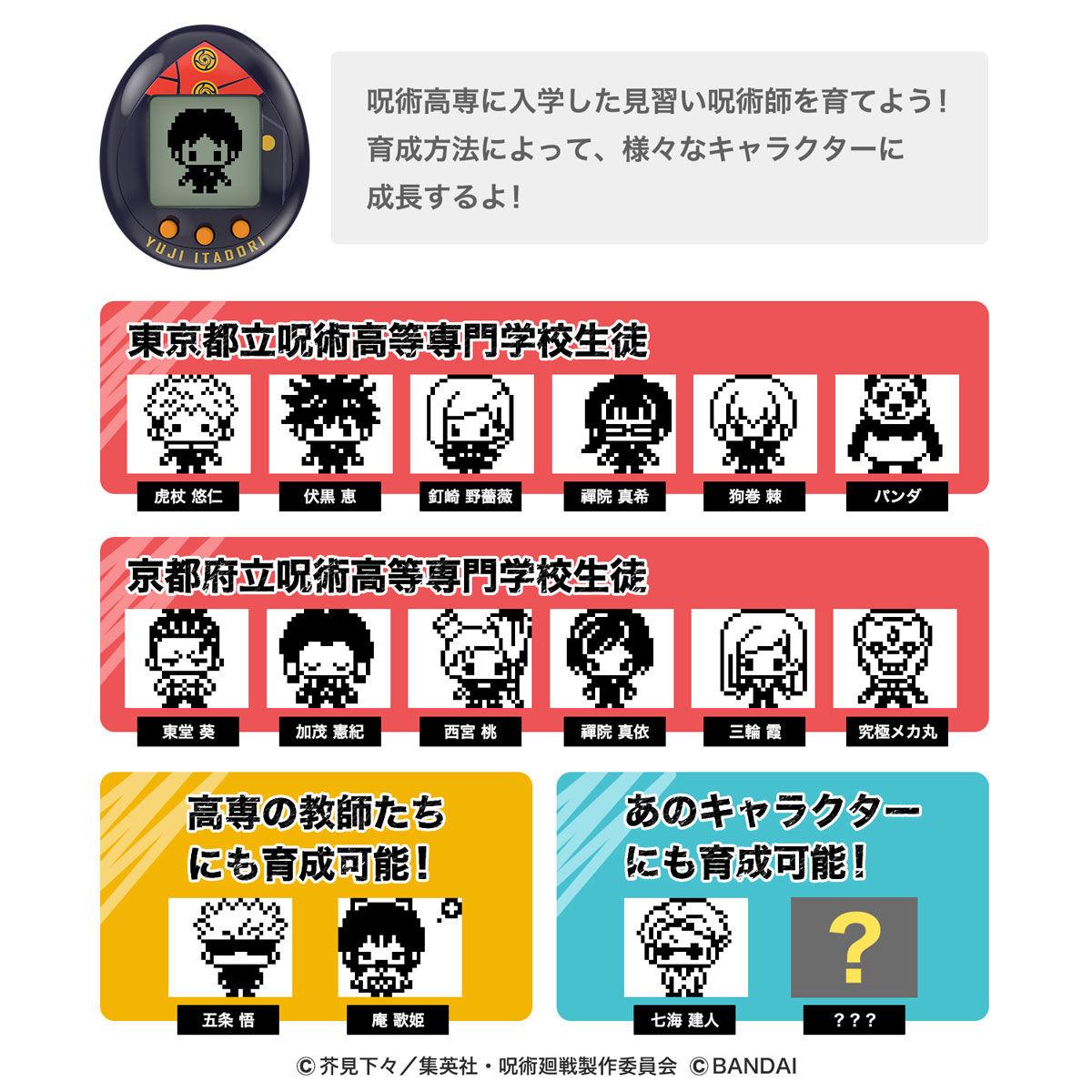 【限定販売】呪術廻戦『じゅじゅつっち Hugmy Tamagotchiセット』たまごっちnano 全4種モデル-004