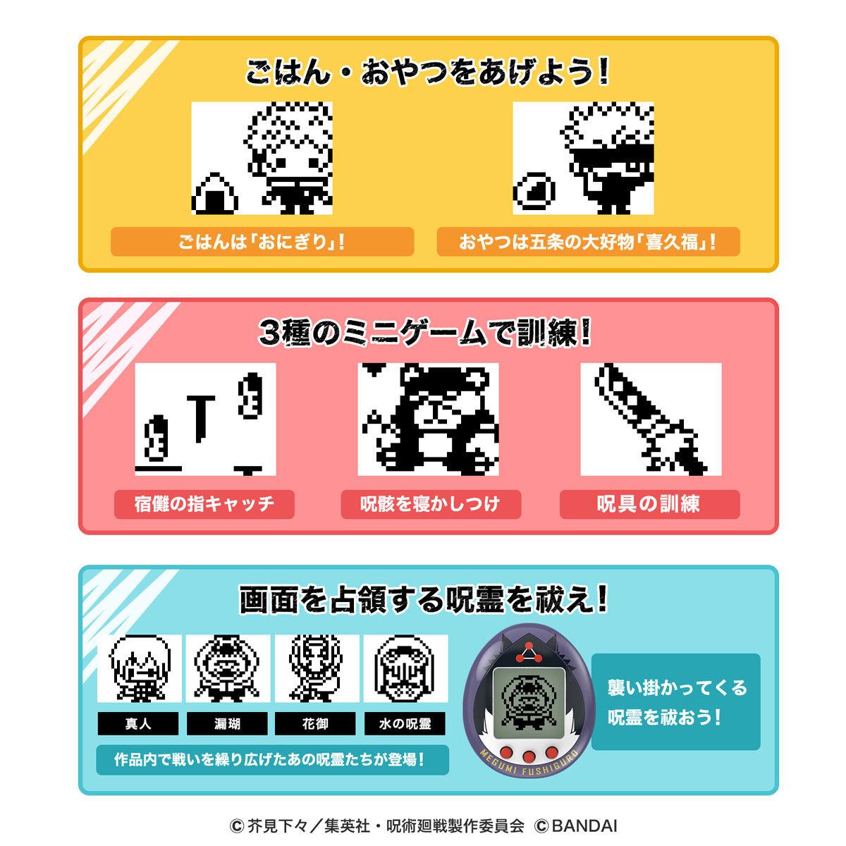 【限定販売】呪術廻戦『じゅじゅつっち Hugmy Tamagotchiセット』たまごっちnano 全4種モデル-005