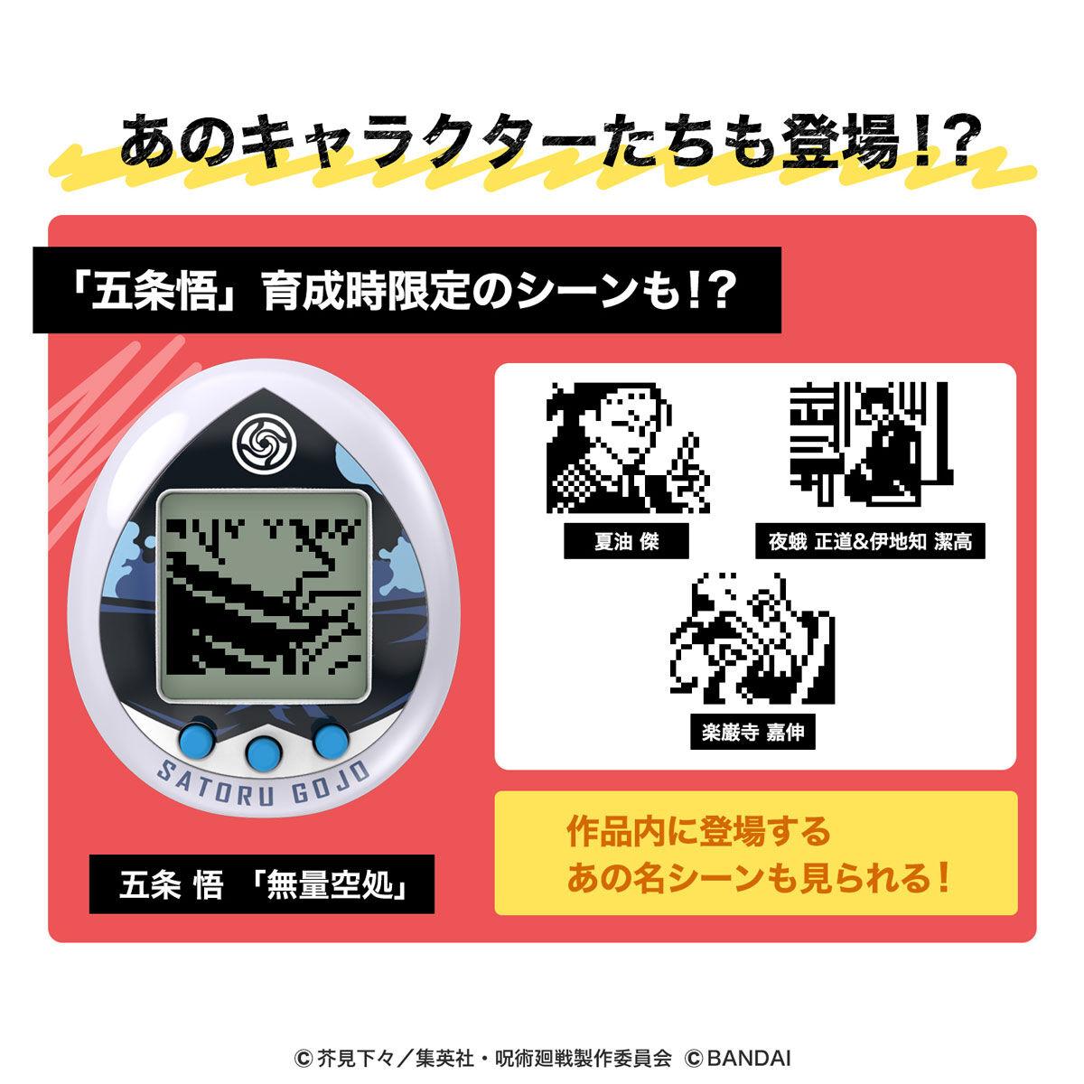 【限定販売】呪術廻戦『じゅじゅつっち Hugmy Tamagotchiセット』たまごっちnano 全4種モデル-006