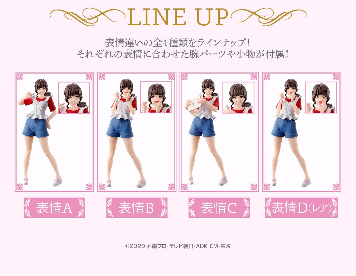 【限定販売】HG GIRLS『須藤芽依』仮面ライダーセイバー 完成品フィギュア-003