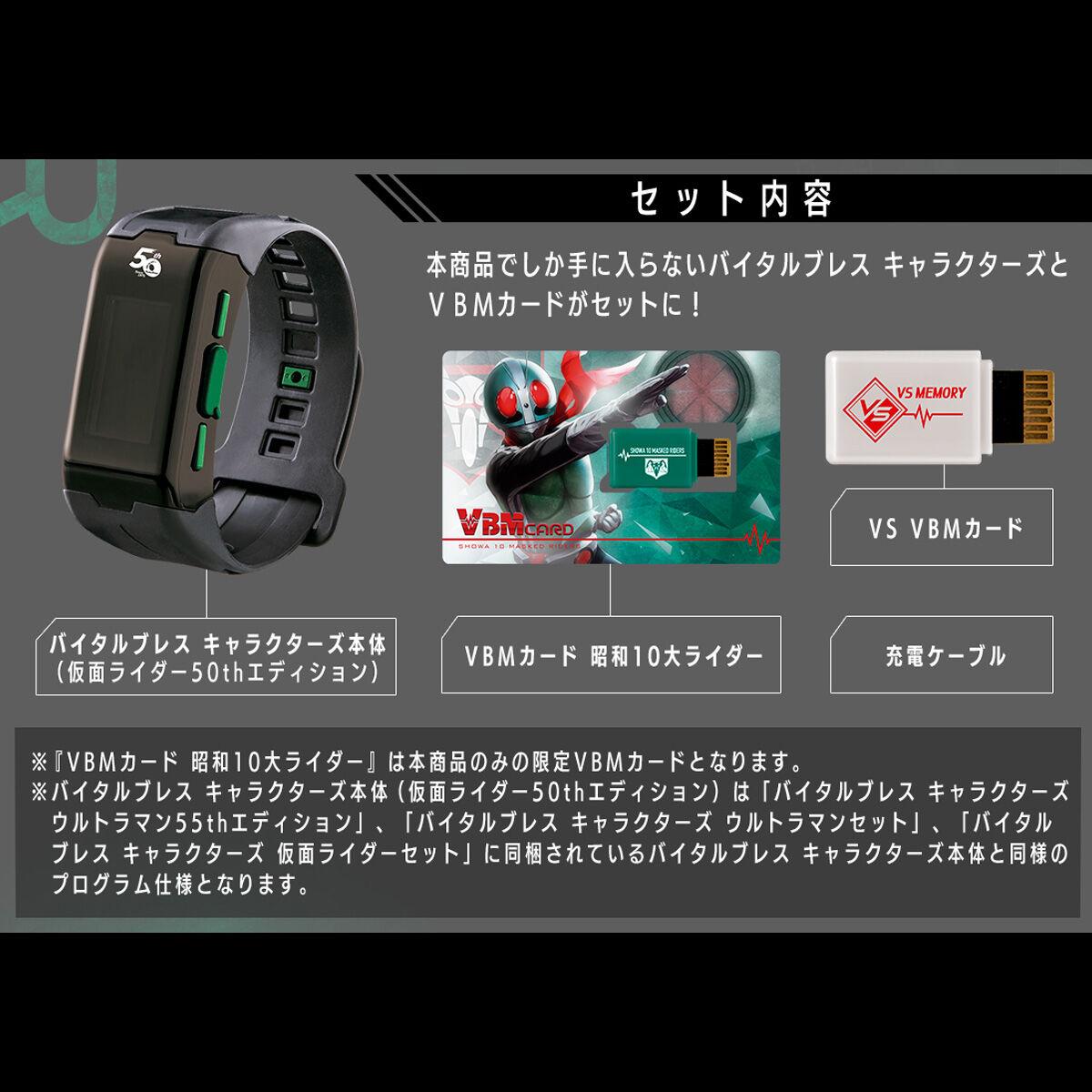 【限定販売】仮面ライダー『バイタルブレス キャラクターズ 仮面ライダー50thエディション』ウェアラブル液晶玩具-002