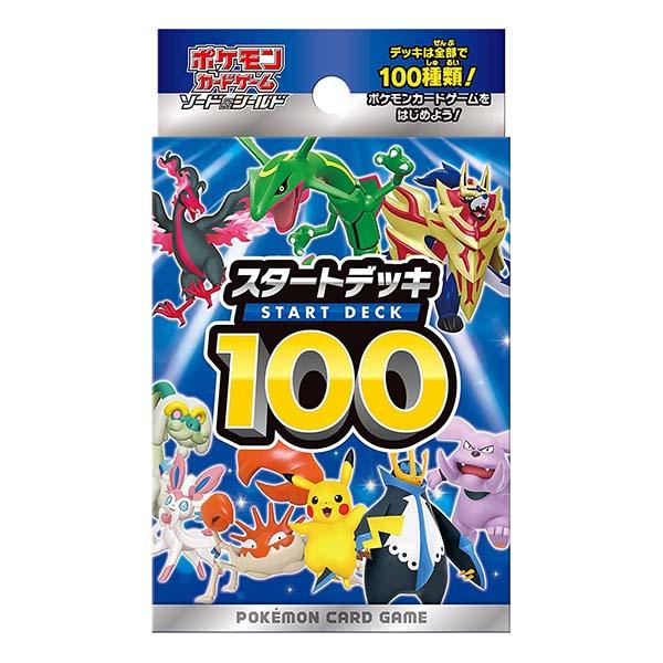 ポケモンカードゲーム ソード&シールド『スタートデッキ100』BOX