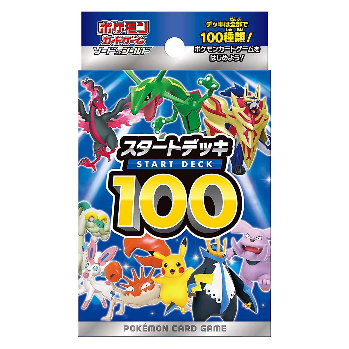 ポケモンカードゲーム ソード&シールド『スタートデッキ100』BOX-001
