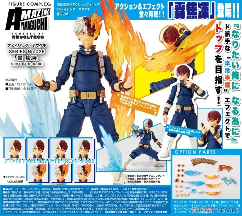 フィギュアコンプレックス アメイジング・ヤマグチ No.026『轟焦凍』僕のヒーローアカデミア 可動フィギュア-013