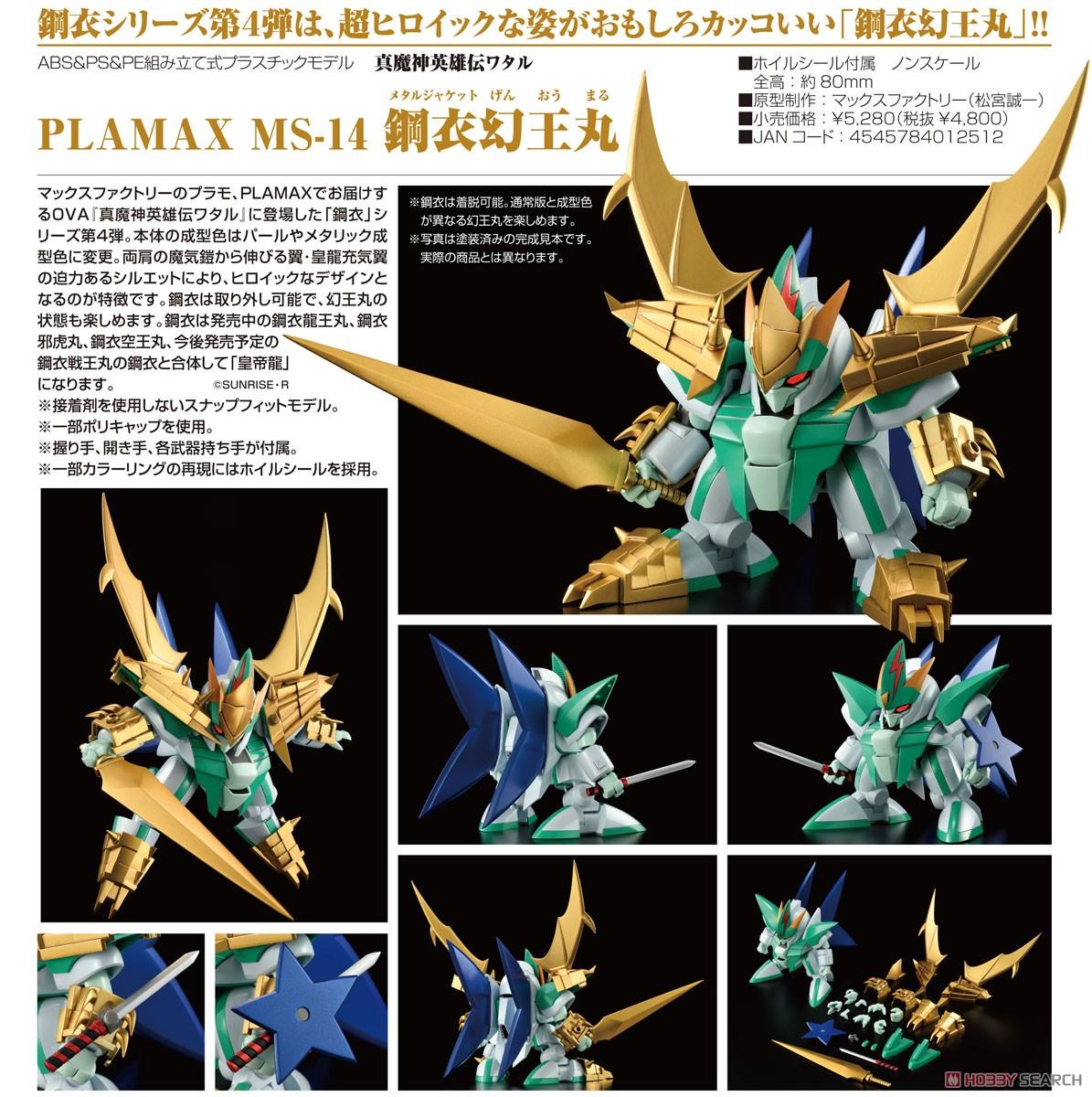 PLAMAX MS-15『鋼衣幻王丸』真魔神英雄伝ワタル プラモデル-009