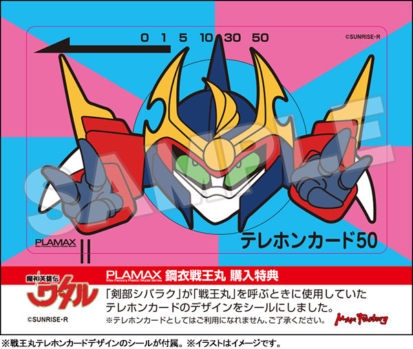 PLAMAX MS-16『鋼衣戦王丸』真魔神英雄伝ワタル プラモデル-009
