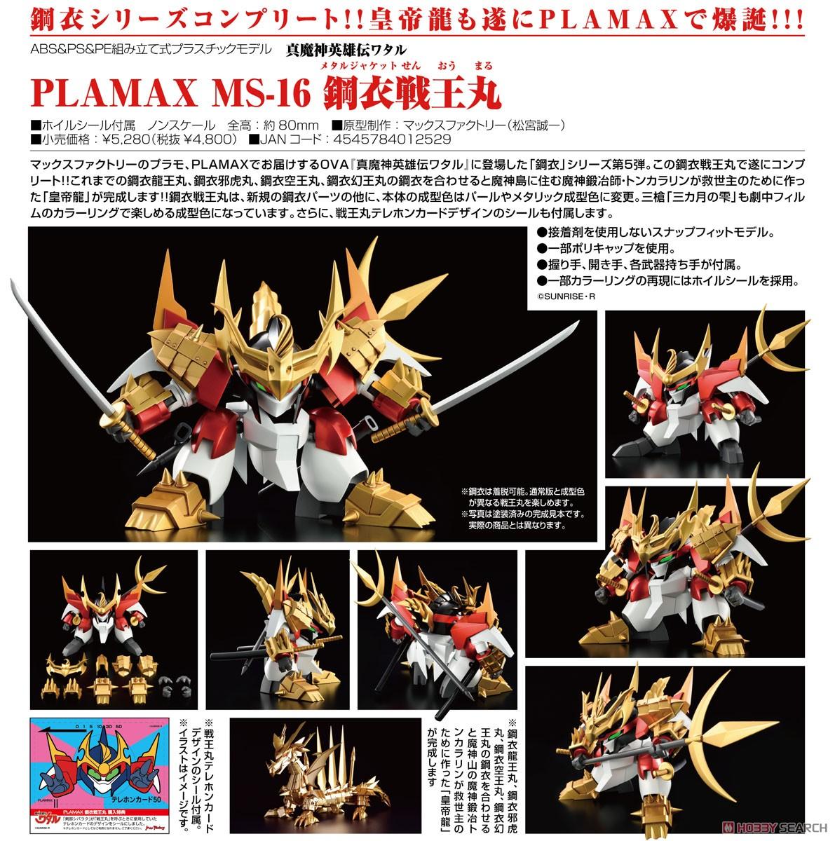 PLAMAX MS-16『鋼衣戦王丸』真魔神英雄伝ワタル プラモデル-010